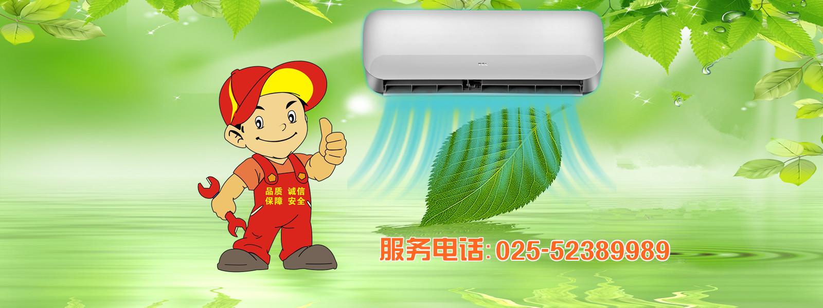 南京空调移机